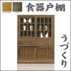 食器棚 和風食器棚 飾り棚 リビング収納 戸棚 水屋 水屋箪笥 桐 木製 国産 日本製 幅90 伝統技法のうづくり   家具