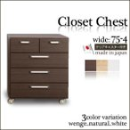 チェスト ローチェスト 幅75cm 4段 国産 リビングチェスト タンス 木製 北欧 クローゼットチェスト 収納家具 完成品 安い