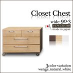 チェスト ローチェスト 幅90cm 3段 国産 リビングチェスト タンス 木製 北欧 クローゼットチェスト 収納家具 完成品 安い
