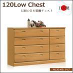 チェスト ローチェスト 収納家具 タンス 収納 完成品 木製 北欧 衣類収納 120cm 日本製 リビングチェスト 安い