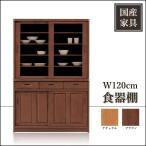 食器棚 完成品 120cm ダイニングボード 台所収納 収納家具 キッチン収納 引き戸 ナチュラル ブラウン 木製 木目