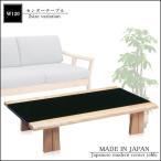 座卓 テーブル ローテーブル 幅120cm ちゃぶ台 ダイニングテーブル リビングテーブル センターテーブル 和風 木製 国産 日本製 北欧