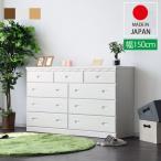 チェスト 木製 ローチェスト 4段 完成品 おしゃれ カントリー調 幅150 リビング 収納 整理タンス 日本製