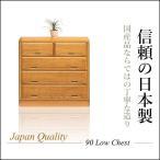 ローチェスト 4段 洋服ダンス チェスト 国産 日本製 タンス たんす 木製 収納 桐材 衣類収納 幅90cm おしゃれ  激安