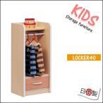 子供用ハンガーラック 幅40cm 衣類収納 キッズ収納 チェスト 収納家具 子供用 ラック 片付け簡単 木製 完成品