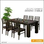 ショッピングダイニングテーブル ダイニングテーブル 幅180cm 食卓テーブル センターテーブル 木製 ブラウン おしゃれ モダン 北欧 大 大人数