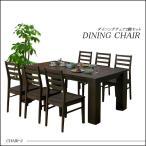 送料無料 ダイニングチェア チェア チェアー 椅子 いす イス 木製 食卓チェア ブラウン モダン 北欧 人気 完成品