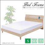 ショッピングシングル シングルベッドフレーム 棚付きベッド すのこベッド スノコ シングル ベッド LEDライト付 コンセント口付 木製 木目  人気 おしゃれ 安い 新生活 送料無料