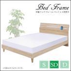 セミダブルベッド フレーム すのこベッド スノコ セミダブル ベッド ライト付