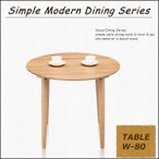 ショッピングダイニングテーブル ダイニングテーブル 丸 幅80 ダイニング テーブル 食卓テーブル 丸テーブル 木製 北欧 無垢 カフェ