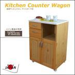 キッチンワゴン キャスター付き 木製 収納ワゴン キッチン収納 カウンター ナチュラル おしゃれ 国産 幅60cm 完成品 北欧 カントリー