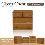 クローゼットチェスト クローゼット収納 押入れ収納 完成品 日本製 国産桐チェスト タンス たんす 木製 収納家具 北欧