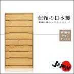チェスト タワーチェスト 洋服タンス 桐チェス ト国産桐チェスト 完成品 桐 日本製 木製 収納家具
