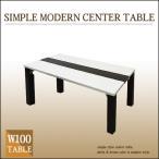 センターテーブル 折りたたみテーブル 折り畳みテーブル ローテーブル リビングテーブル 木製 幅100cm モダン  送料無料