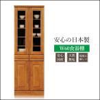 食器棚 完成品 60cm スリム キッチンボード キッチン収納 日本製 食器収納 木製
