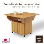 キッチンカウンターテーブル 幅90cm バタフライ 収納 キッチン収納 台所収納 食器棚 間仕切り 木製 完成品 日本製 安い