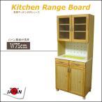 キッチン収納 国産食器棚 木製 収納 北欧 おしゃれ