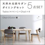 ダイニングテーブルセット ダイニングテーブル 5点セット 4人用 4人掛け おしゃれ 北欧