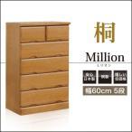 チェスト タンス 国産 日本製 木製 整理たんす 収納家具 家具