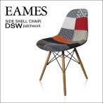 イームズチェアー DSW パッチワーク ダイニングチェアー ダイニングチェア パソコンチェア 椅子 木製脚 おしゃれ オシャレ    家具