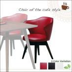 Yahoo!家具の35PLUSダイニングチェア チェアー 椅子 イス 食卓椅子 木製 回転式 レトロモダン おしゃれ カフェスタイル 安い