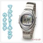 マルチトーキング ウォッチ(ベーシックタイプ) しゃべってくれる時計