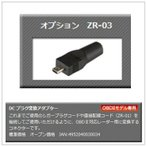 オプション(ZR-03)DC プラグ変換アダプター(コムテック)COMTEC