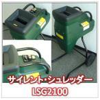サイレント・シュレッダー(LSG2100)ギア式粉砕機(直送商品)