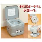 本格派ポータブル水洗トイレ 10L