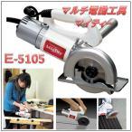 E-5105 マルチ電動工具(マイティー)マイティ