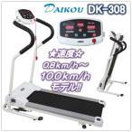 DK-308(DAIKOU)ダイコウ(大広)電動ルームランナー