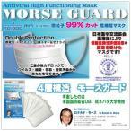 モースガード(60枚)インフルエンザ対策備蓄用マスク(あすつく)