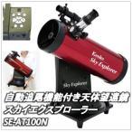 SE-AT100N)自動追尾機能付き天体望遠鏡・スカイエク