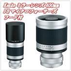 Kenko ミラーレンズ 400mm F8  専用メタルフード付(KMH-671)マイクロフォーサーズ用