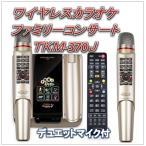 ファミリーコンサート(1000曲内蔵)TKM-370J-2)ワイヤレスマイク2本(デュエットマイク付)ビデオカラオケマシーン)