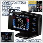 ZERO 3V コムテック(COMTEC)GPSレーダー探知機(ZERO3V)[★]
