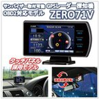 ZERO 71V [OBD2対応モデル] コムテック(COMTEC)タッチパネル・GPSレーダー探知機(ZERO71V) [★]