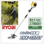 EKK-2370T(EKK2370T)リョービ(RYOBI)排気量(22.5ml)エンジン刈払機(草刈機)