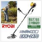 EKK-2470(EKK2470)リョービ(RYOBI) 排気量(22.5ml)エンジン刈払機(草刈機)