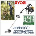 EKKB-2670L(EKKB2670L)リョービ(RYOBI) 排気量(25.4ml)エンジン刈払機(草刈機)