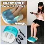 簡単水虫治療 (NEW UVフットケア)(CUV-5)家庭用紫外線治療器