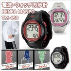 TM-450)ウォッチ万歩計(スモール) DEMPA MANPO small)電波時計内蔵・腕時計・万歩計(R)