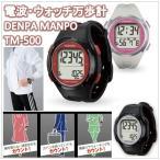 TM-500)ウォッチ万歩計 DEMPA MANPO 電波時計内蔵・腕時計・万歩計(R)