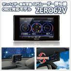 ZERO 62V [OBD2対応モデル] コムテック(COMTEC)GPSレーダー探知機(ZERO62V) [★]