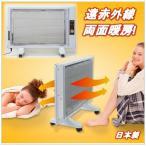 遠赤外線・両面暖房器ヒーター いい・かげん(DHR-800)