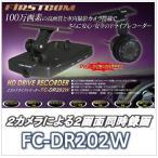 ショッピングドライブレコーダー FRC ドライブレコーダー(FC-DR202W)2カメラによる2画面同時録画!!