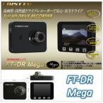 ショッピングドライブレコーダー FRC ドライブレコーダー(FT-DR Mega)