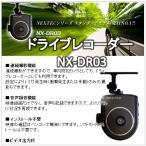 ショッピングドライブレコーダー FRC ドライブレコーダー(NX-DR03)