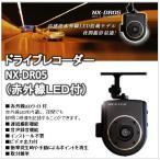 ショッピングドライブレコーダー FRC ドライブレコーダー(NX-DR05)