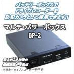 ショッピングドライブレコーダー FRCマルチ・パワーボックス NEXTEC BP-2 (ドライブレコーダー用)